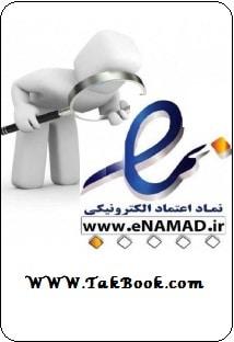 دانلود کتاب آموزشی آشنایی با نماد اعتماد الکترونیکی