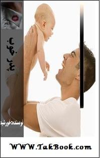 دانلود کتاب رمان پدر خوب