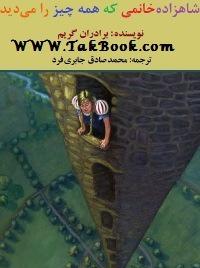 دانلود کتاب شاهزاده خانمی که همه چیز را می دید