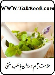 دانلود کتاب سلامت جسم و روان با طب سنتی
