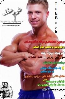 دانلود مجله بدنسازی و علم و عضله _ شماره 19