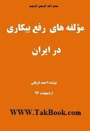 دانلود کتاب مولفه های رفع بیکاری در ایران