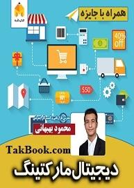 دانلود کتاب دیجیتال مارکتینگ