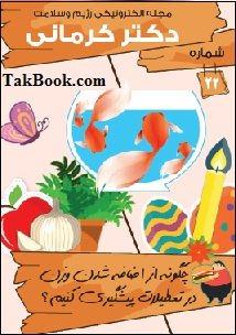 دانلود مجله سلامت دکتر کرمانی _ شماره 22