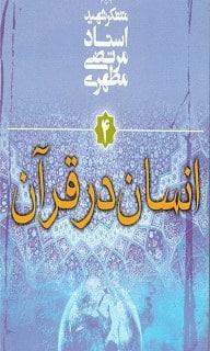 دانلود کتاب صوتی انسان در قرآن