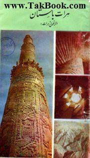 دانلود کتاب هرات باستان