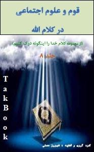 دانلود کتاب قوم و امور اجتماعی در کلام الله