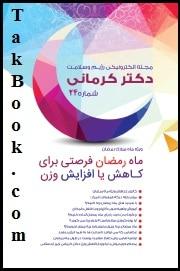 دانلود مجله رژیم و سلامت دکتر کرمانی شماره 24