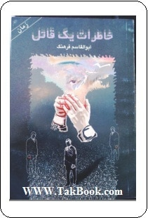 دانلود کتاب رمان خاطرات یک قاتل