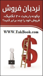 دانلود کتاب نردبان فروش