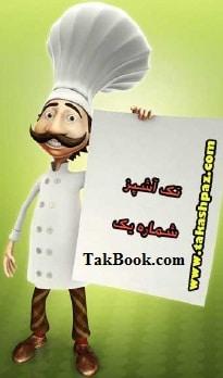 دانلود مجله آشپزی _تک آشپز