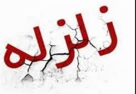 زلزله تهران نزدیک است