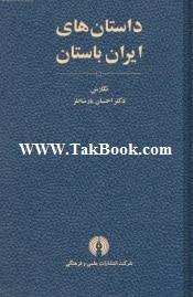 دانلود کتاب داستان های ایران باستان