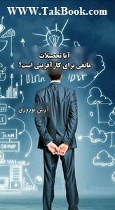 دانلود کتاب آیا تحصیلات مانعی برای کارآفرینی است