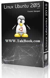 دانلود کتاب آموزشی لینوکس ubuntu
