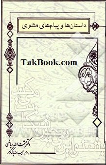 دانلود کتاب داستان ها و پیام های مثنوی