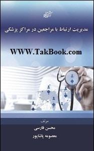 دانلود کتاب مدیریت ارتباط با مراجعین در مراکز پزشکی