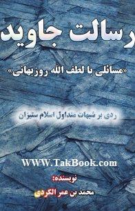 دانلود کتاب رسالت جاوید _ ردی بر شبهات اسلام ستیزان