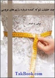 دانلود کتاب صوتی چند حقیقت درباره رژیم های عروسی
