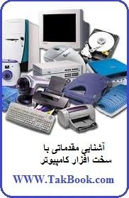دانلود کتاب آموزشی آشنایی مقدماتی با سخت افزار کامپیوتر