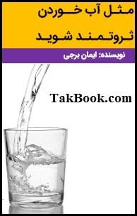 دانلود کتاب مثل آب خوردن ثروتمند شوید