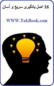 دانلود کتاب 16 اصل یادگیری سریع و آسان
