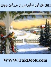 دانلود کتاب 501 نقل قول انگیزشی از بزرگان جهان