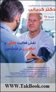 دانلود مجله رژیم و سلامت دکتر کرمانی _ شماره 25