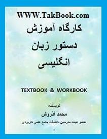 دانلود کتاب کارگاه دستور زبان انگلیسی