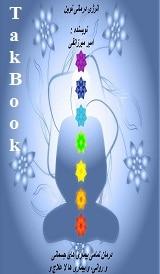دانلود کتاب انرژی درمانی نوین
