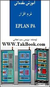 دانلود کتاب آموزش مقدماتی نرم افزار Eplan p8