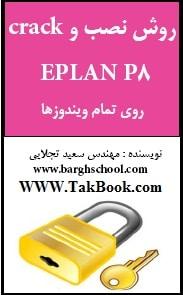 دانلود کتاب روش نصب و crack برنامه EPLAN P8