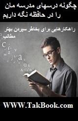 دانلود کتاب چگونه درسهای مدرسه مان را به حافظه بسپاریم