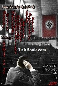 دانلود کتاب یک تمدن یک باور یک پیشوا