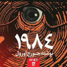 دانلود کتاب صوتی 1984 اثر جورج اورول