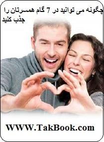 دانلود کتاب چگونه میتوانید در 7 گام همسر جذب کنید