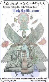 دانلود کتاب به یاد پادشاه سرزمین ها کورش بزرگ