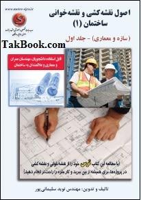 دانلود کتاب اصول نقشه کشی و نقشه خوانی ساختمان 1