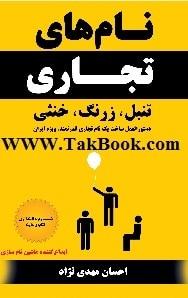 دانلود کتاب نامهای تجاری تنبل زرنگ خنثی _ فصل 1و2