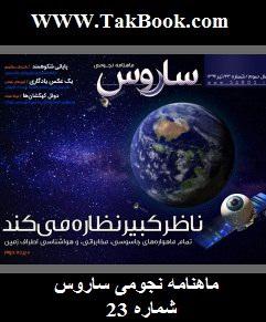 دانلود ماهنامه نجومی ساروس _ شماره 23