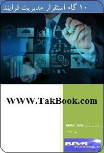 دانلود کتاب 10 گام استقرار مدیریت فرایند