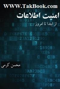 دانلود کتاب امنیت اطلاعات از ابتدا تا امروز