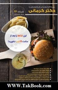 دانلود مجله رژیم و سلامت دکتر کرمانی _ شماره 26