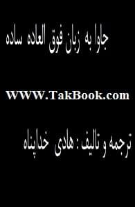 دانلود کتاب جاوا به زبان فوق العاده ساده