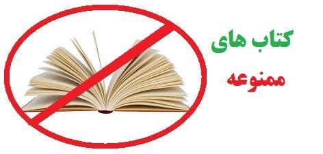 کتاب ممنوعه