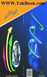 دانلود کتاب مدیریت فناوری