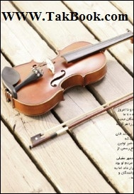 دانلود ماهنامه موسیقی بیکلام _ شماره 1
