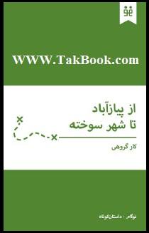 دانلود کتاب داستان از پیازآباد تا شهر سوخته