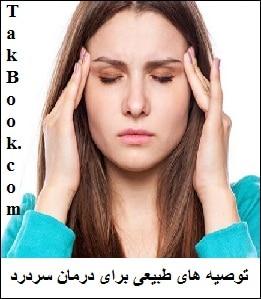 دانلود کتاب توصیه های طبیعی برای درمان سردرد