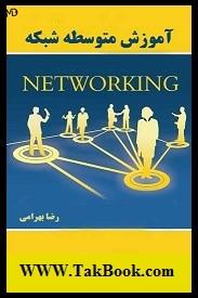 دانلود کتاب آموزش شبکه سطح متوسط